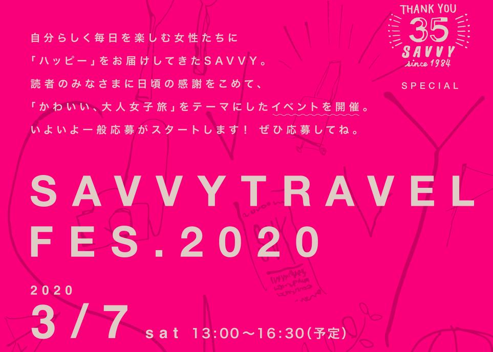savvy travel_fes_2020